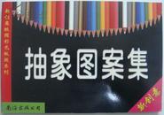 新创意校园彩色板报系列——抽象图案集