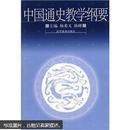 中国通史教学纲要