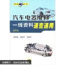 维修一线丛书:汽车电器维修一线资料速查速用(第2版)