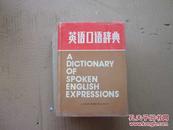 英語口語詞典