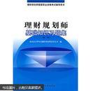理财规划师基础知识习题集(第2版)刘彦斌