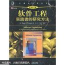 软件工程:实践者的研究方法(原书第7版)9787111335818
