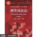 面向21世纪课程教材:刑事诉讼法(第4版)