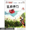 百年中国儿童文学名家点评书系:芝麻开门(彩色插图本).。