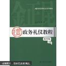 21世纪实用礼仪系列教材:政务礼仪教程(第4版)