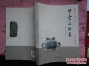 中国文字博物馆系列丛书;甲骨文论丛(图文并茂 品好 网上孤本)