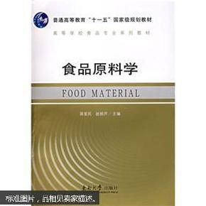 """普通高等教育""""十一五""""国家级规划教材:食品原料学"""