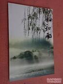 诗城:风和雨  作者杨春云签名