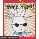 漫画兔,不自杀!