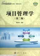 项目管理学(第2版)