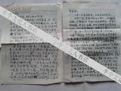 保真专场:著名美术理论家、雕塑家 杨成寅  信札共10页合售!  我店信札全部保真!见图  08
