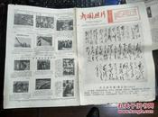 新闻照片 新华通讯社新闻照片稿 1959期 毛主席手书 满江红