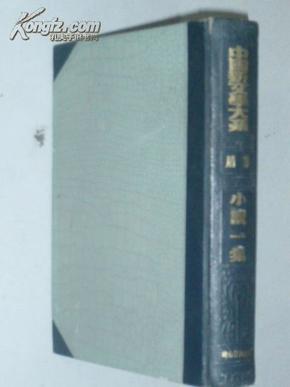 中国新文学大系 小说一集(第三集):民国老旧书,一版一印,仅印2000册/SK