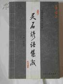 灵石县谚语集成(2005年初版)
