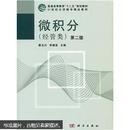 微积分(经管类)(第2版)蔡光兴,李德宜