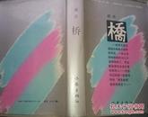 桥:当代小说文库(大32开精装)【1991年一版一印】