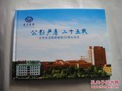 公勤严素——二十五载(北京安贞医院建0院25周年纪念)邮票      A12