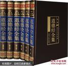 道德经(绸面精装16开.全六卷)插盒