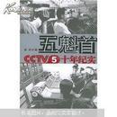 五魁首 CCTV5十年纪实