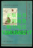 三峡文学丛书《三峡风骚谱》(印数只1千册)