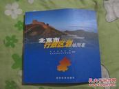 北京市行政区划地图集(12开本)