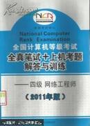 (2013年版)全国计算机等级考试 全真笔试 上机考题解答与训练 四级网络工程师