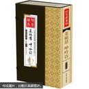 线装藏书馆:菜根谭·呻吟语(大开本)(套装全4卷)