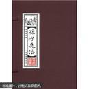 线装藏书馆:孙子兵法(套装全一函四册。图文本)