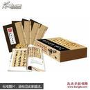 中国传世书法。一函四册,彩图版