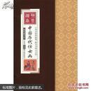 线装藏书馆:中国历代仕女画,全一函四册。彩图版
