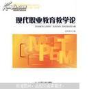 现货 正版 现代职业教育教学论  孟庆国主编  北京师范大学(2009年8月1版)