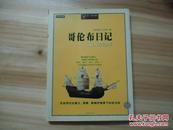 哥伦布日记:最伟大的航海志