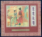 24开:红楼梦连环画【鸳鸯抗婚】五十年连环画收藏精品、2000年1版1印