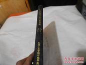 毛泽东著作生平事业研究[1984年1一6