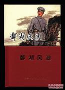 连环画:鄱湖风浪(50开有护封精装珍藏本)郑庆衡绘画    2012年1版1印