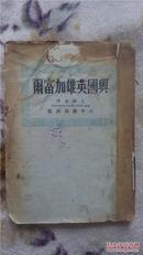 兴国英雄加富尔[民国23年 正中书局初版