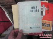 黄骅县公路交通史.