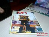 民族文汇(2001创刊号)