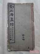 民国18年版 刘墉《刘石庵墨迹》一册全 20开线装 封面,封面有许天福毛笔签名 品见描述  包快递