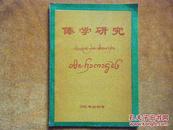 傣学研究(1986年 创刊号)