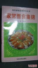 【26-1-3 家常菜腌菜集锦