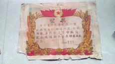 """老奖状 1962年 模范教师奖状【背面是五十年代空白""""识字证书""""】(少见)"""