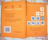 管理的金科玉律:指导个人与组织成长的完美手册