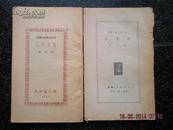 21)建国前发行的新中国百科学校丛书《洪秀全》、《居里夫人》发行量2000