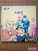 韩文原版卡通书儿童书童话书 精装