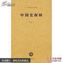 二十世纪中国史学名著:中国史探研