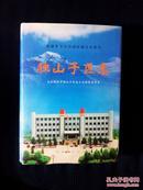 《新疆维吾尔自治区地方志丛书:独山子区志》(包邮)