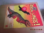 恐龙―揭开史前世界巨大动物的奥秘  (1)