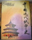 中国近代纸币史(大16开精装本1208页厚册,另有280页彩色图片)