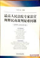 最高人民法院专家法官阐释民商裁判疑难问题(2009-2010卷)